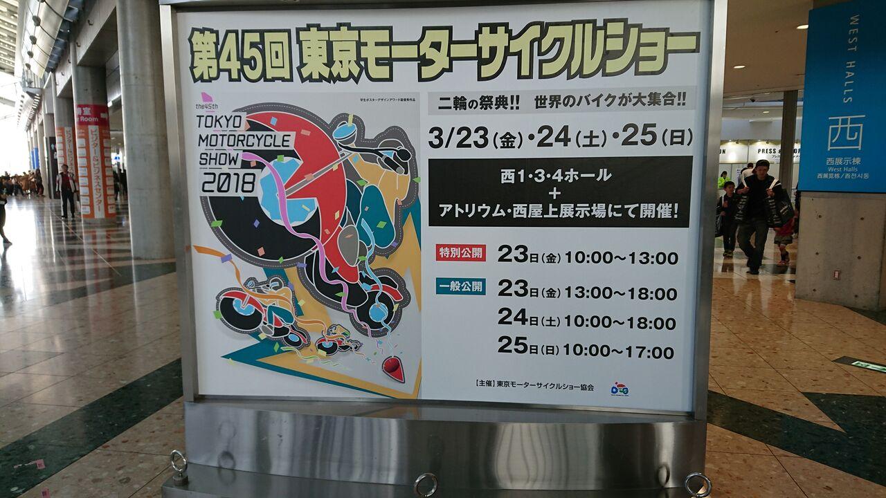 東京モーターサイクルショー2018 展示バイクとコンパニオンまとめ その1